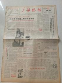 羊城晚报1964年5月14日(1--4版)