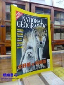 NATIONAL  GEOGRAPHIC  美国国家地理杂志 中文版 2002年1号