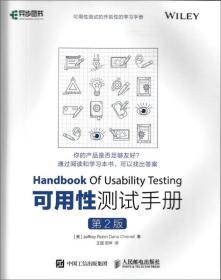 可用性测试手册
