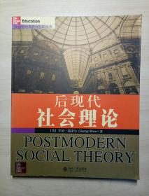后现代社会理论
