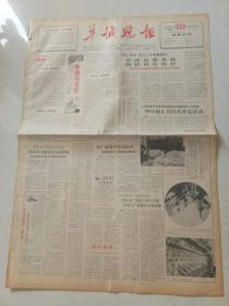 羊城晚报1964年5月13日(1--4版)