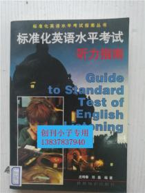 标准化英语水平考试听力指南  庄琦春、邓磊  编著 世界知识出版社