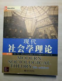 社会学经典教材影印丛书:现代社会学理论(第6版)[英文]