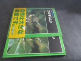 科学のアルバム 65 日文原版