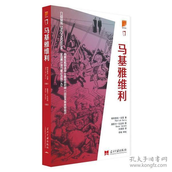 介绍丛书:马基雅维利