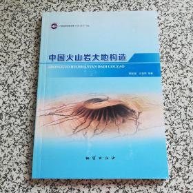中国火山岩大地构造