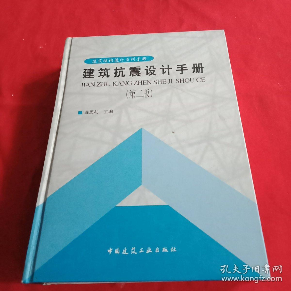 建筑结构设计系列手册——建筑抗震设计手册【精装】图片