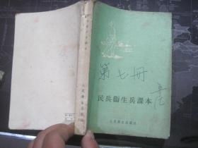 民兵卫生兵课本(1960)