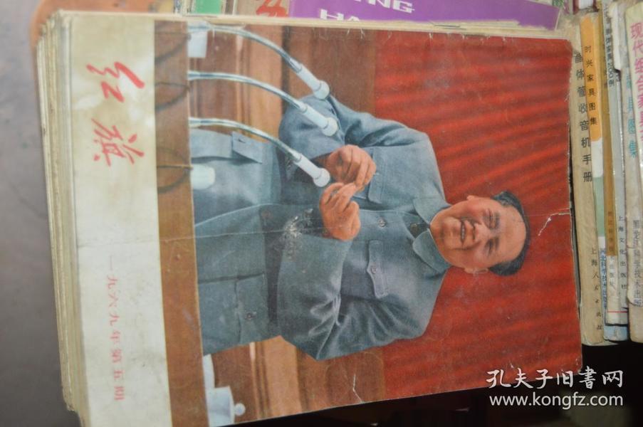 红旗杂志.1969.5