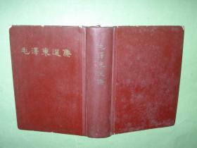 毛泽东选集(一卷本,硬精装大32开,1966年1版武汉1印,非馆藏,9品)