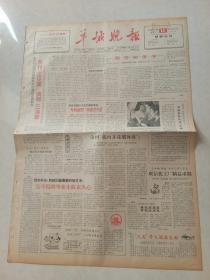 羊城晚报1964年5月12日(1--4版)