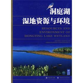 洞庭湖湿地资源与环境 专著 Resources and environment of dong ting lake wetland 袁正科