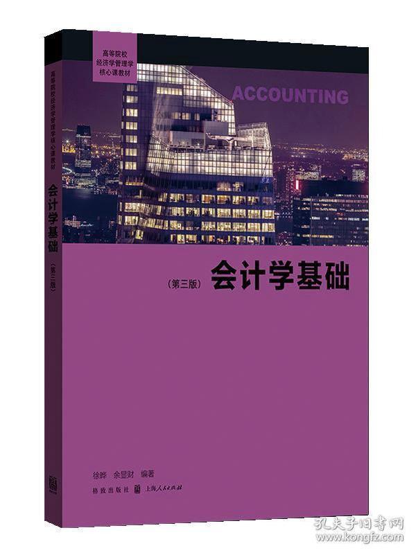 会计学基础(第三版)(高等院校经济学管理学核心课教材)