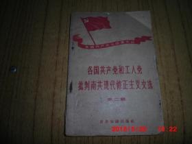 各国共产党和工人党批判南共现代修正主义文选