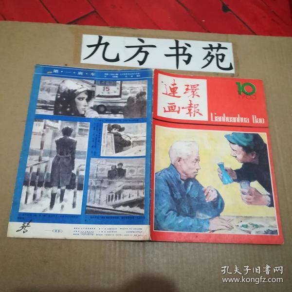 连环画报 1983年第10期