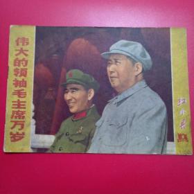 上海红小兵 1970-1 毛林封面