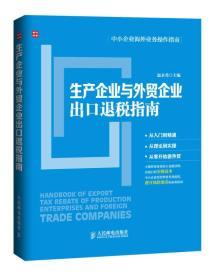 生产企业与外贸企业出口退税指南