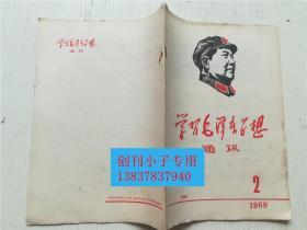 学习毛泽东思想通讯 1969年第2期