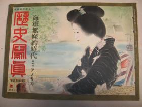 侵华画报 1937年6月《历史写真》海军无条约时代 第一辑  英吉利皇帝戴冠式 日本名胜名画等