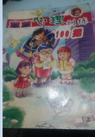 宝宝心理训练100招上册