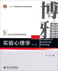实验心理学第三版朱滢