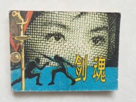经典单册连环画《剑魂》148