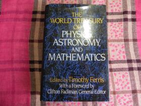 The World Treasury of Physics, Astronomy and Mathematics  精装原版