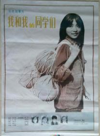 中国经典年画宣传画电影海报大展示------全开------《我和我的同学们》-----摄影版-----虒人荣誉珍藏