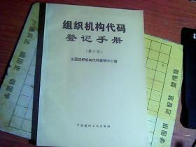 组织机构代码登记手册(修订版)