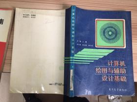 计算机绘图与辅助设计基础