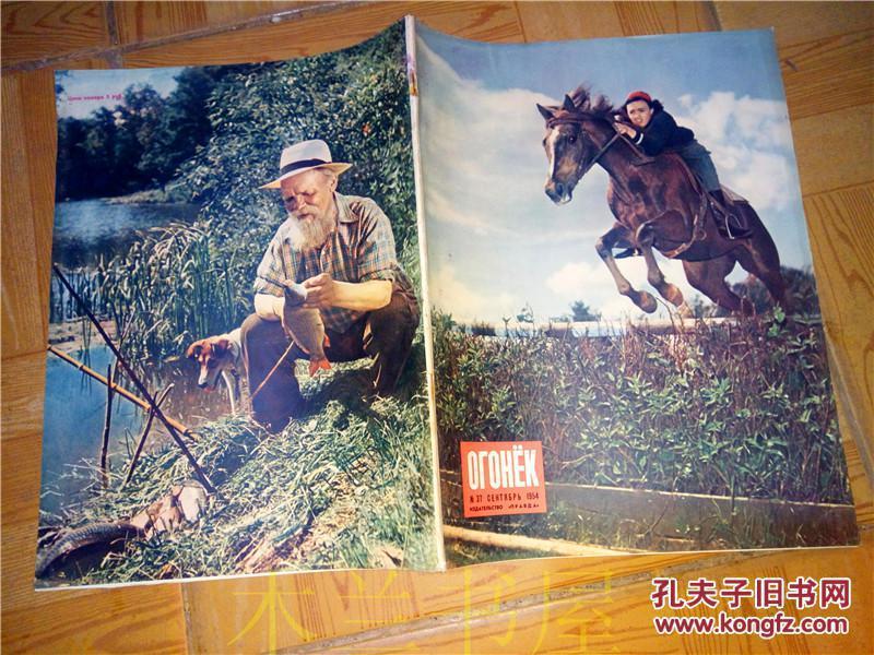原版苏联画报 1954年第37期俄文《OFOHEK》画报 骑马的姑娘等 江浙沪皖满50包邮
