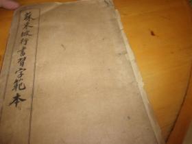 民国碑帖---苏东坡行书习字范本--16开线装--品以图为准
