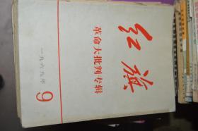 红旗杂志.1969.9