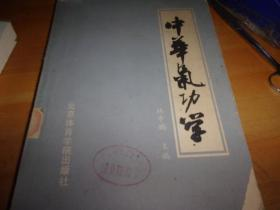 中华气功学