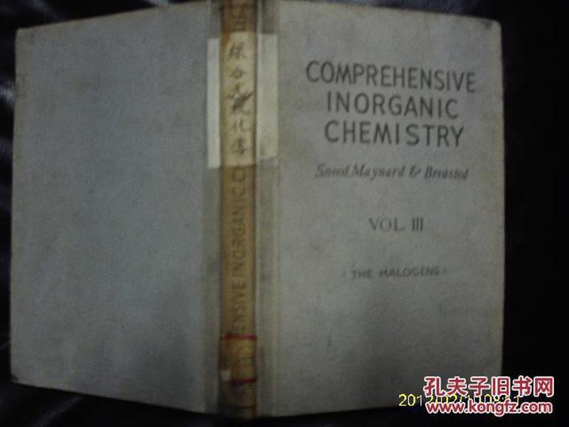 综合无机化学 第三卷 英文书