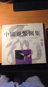 中国龟鳖图集 (精装)
