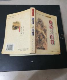 双色图文经典——唐诗三百首