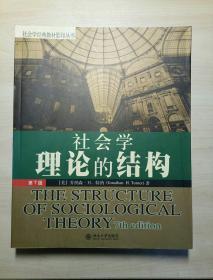 社会学经典教材影印丛书:社会学理论的结构(第7版)