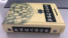 新编古汉语词典