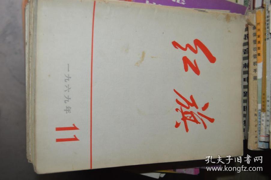 红旗杂志.1969.11
