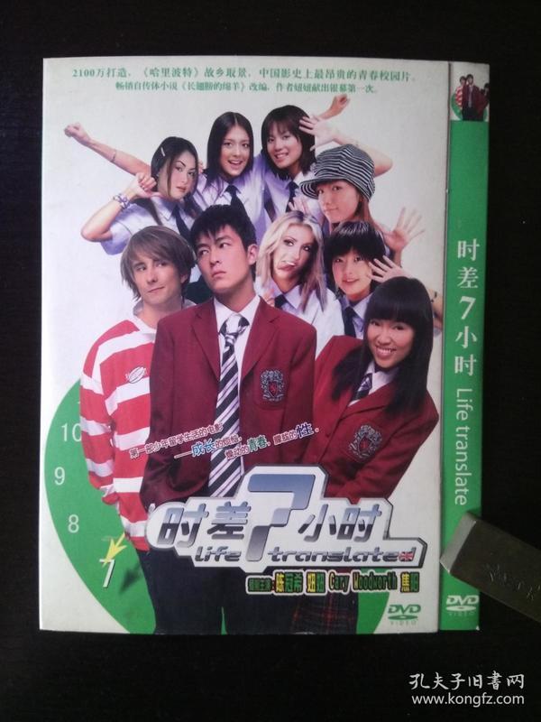 时差7小时 / DVD / 主演:妞妞(李倩妮)、陈冠希、Cary、焦阳