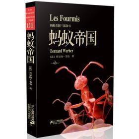 蚂蚁帝国:蚂蚁帝国三部曲之一