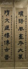 清.赵之谦隶书对联。赵之谦(1829 -1884年 ),清代著名的书画家。分类工艺品,本店字画即使是真迹也不保真,为避免争论,不讨论真假问题,纠缠真假者请去香港,北京,上海参加拍卖。下单前谨慎,请朋友内行多参考,下单就表示认可,谢绝退货。宁愿不卖也不纠纷,买卖双方都清净,谢谢。