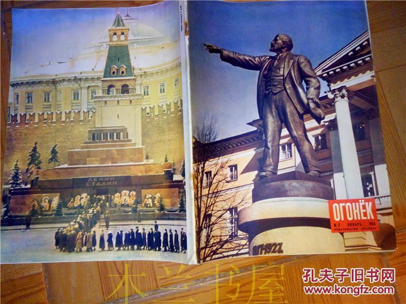 原版苏联画报 1954年第3期俄文《OFOHEK》画报 列宁大幅画像等 江浙沪皖满50包邮