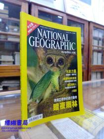NATIONAL  GEOGRAPHIC  美国国家地理杂志 中文版 2001年10号