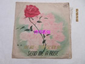 黑胶唱片:舞曲·送我一枝玫瑰花