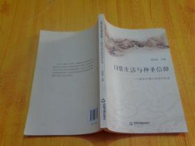 日常生活与神圣信仰:探究中国人的信仰生活
