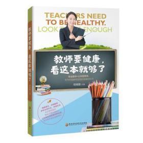 教师要健康,看这本就够了
