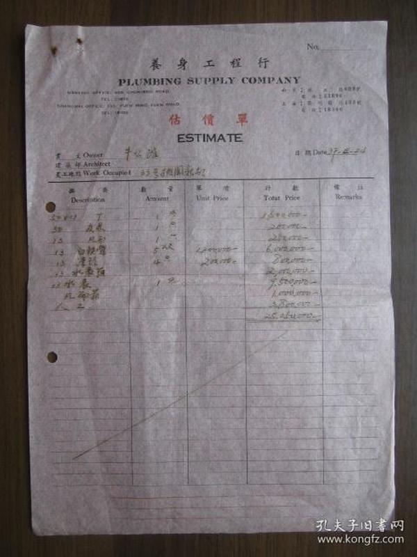 民国37年牛公馆在养身工程行购买水表等商品估价单