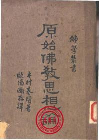原始佛教思想论-1933年版-(复印本)-佛学丛书